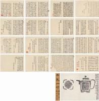 張廷濟等十五家(1768〜1848)時大彬製漢方壺拓本跋文(十六開) -  - 中国书画古代作品专场(清代) - 2008年春季拍卖会 -中国收藏网