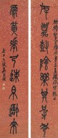 吴昌硕(1844~1927)  行书七言诗 -  - 中国书画海上画派作品 - 2005年首届大型拍卖会 -收藏网