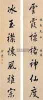 书法 对联 纸本 - 140199 - 中国书画(上) - 2010瑞秋艺术品拍卖会 -收藏网