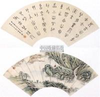 书法山水双挖 立轴 纸本 -  - 扇面小品 - 2010秋季艺术品拍卖会 -收藏网