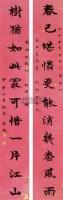 书法对联 立轴 纸本 - 梁启超 - 书法楹联 - 2010秋季艺术品拍卖会 -收藏网