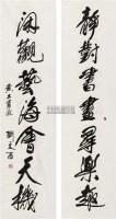 书法对联 软片 水墨纸本 - 刘文西 - 中国书画 - 2010秋季艺术品拍卖会 -中国收藏网