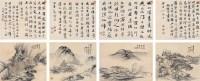 山水人物 (双挖) 四屏 - 胡璋 - 名家书画·油画专场 - 2006夏季书画艺术品拍卖会 -收藏网