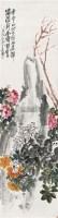 花卉 立轴 设色纸本 - 116056 - 中国书画(二) - 2010年秋季艺术品拍卖会 -收藏网