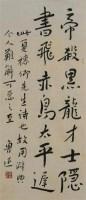 鲁迅 书法 镜心 - 鲁迅 - 中国书画、油画 - 2006艺术精品拍卖会 -收藏网