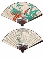 花鸟 书法 - 任重 - 中国书画近现代名家作品 - 2006春季大型艺术品拍卖会 -收藏网