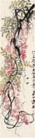紫藤蜜蜂 立轴 设色纸本 - 齐白石 - 中国近现代书画(二) - 2010秋季艺术品拍卖会 -中国收藏网
