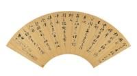 龚发举(清)  行书临颜帖 -  - 中国书画金笺扇面 - 2005年首届大型拍卖会 -收藏网