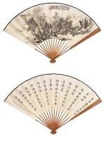 书法 水墨纸轴 - 929 - 近现代名家作品(二)专场 - 2005秋季大型艺术品拍卖会 -收藏网