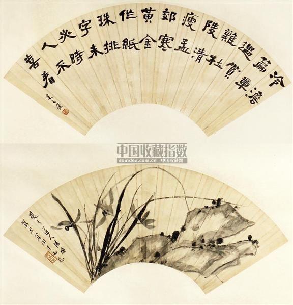 书画双挖 立轴 纸本 - 7123 - 扇面小品 - 2010秋季艺术品拍卖会 -收藏网