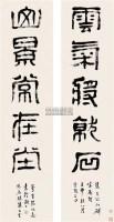 """篆书五言联 字对 水墨纸本 - 陈鸿寿 - 中国书画 - 2010秋季""""天津文物""""专场 -收藏网"""
