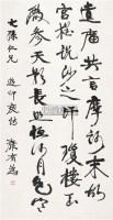 书法 立轴 纸本 - 996 - 中国书画 - 2010年秋季书画专场拍卖会 -收藏网
