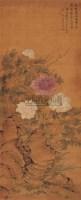 惲壽平(1633~1690)    牡丹湖石圖 -  - 中国书画古代作品 - 2006春季大型艺术品拍卖会 -收藏网