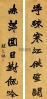 书法对联 立轴 纸本 - 赵之谦 - 书法楹联 - 2010秋季艺术品拍卖会 -中国收藏网