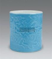 天蓝釉暗刻螭龙纹笔筒 -  - 瓷杂专场 - 第9期中国艺术品拍卖会 -中国收藏网