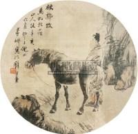 秋郊牧马 团扇镜心 绢本 - 118980 - 中国书画 - 2010秋季艺术品拍卖会 -收藏网