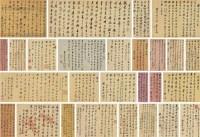 白恩佑[?~1861後]行書詩稿卷 -  - 中国书画古代作品专场(清代) - 2008年秋季艺术品拍卖会 -收藏网