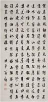 翁方綱(1733~1818)楷書五言詩 -  - 中国书画古代作品专场(清代) - 2008年春季拍卖会 -中国收藏网