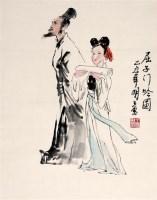 王明明 屈子行吟图 立轴 - 王明明 - 中国书画、油画 - 2006艺术精品拍卖会 -收藏网