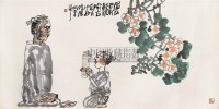 温故知新 镜心 设色纸本 - 杨晓阳 - 书画专场 - 2006年第2期精品拍卖会 -收藏网
