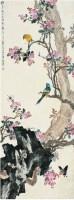 江寒汀(1903〜1963)海棠喜春圖 - 江寒汀 - ·中国书画近现代名家作品专场 - 2008年春季拍卖会 -收藏网