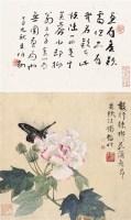 蝶恋花 立轴 设色纸本 - 陆抑非 - 近现代书画 - 2006夏季书画艺术品拍卖会 -收藏网