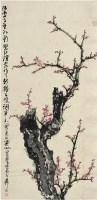 谢稚柳(1910~1997) 春梅图 - 谢稚柳 - 中国书画近现代名家作品专场 - 2008年秋季艺术品拍卖会 -收藏网