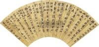 书法 扇面 纸本 - 寿石工 - 扇面小品 - 2010秋季艺术品拍卖会 -中国收藏网