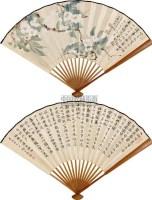 琼花相思 行书 成扇 设色纸本 -  - 中国扇画专场 - 2010秋季艺术品拍卖会 -收藏网