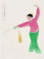 潘絜茲(1915〜2002)舞劍 -  - ·中国书画近现代名家作品专场 - 2008年春季拍卖会 -中国收藏网