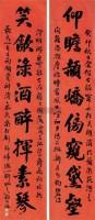 行书八言对 (二件) 屏轴 纸本 -  - 字画下午专场  - 2010年秋季大型艺术品拍卖会 -中国收藏网