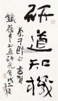书法 镜心 纸本水墨 - 王镛 - 中国当代书画 - 2010秋季艺术品拍卖会 -收藏网