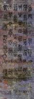 书法 立轴 纸本 - 49002 - 中国书画 - 2010秋季艺术品拍卖会 -收藏网