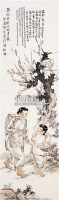 采薪图 -  - 中国书画近现代名家作品 - 2006春季大型艺术品拍卖会 -收藏网