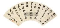 行书 镜心 洒金笺 -  - 中国古代书画  - 2010年秋季艺术品拍卖会 -中国收藏网