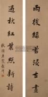 对联 立轴 墨笔纸本 - 吴榖祥 - 中国书画 - 2010年秋季艺术品拍卖会 -收藏网