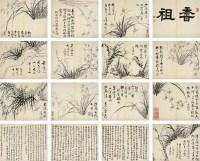 瞿應紹(1778~1849)墨蘭冊 -  - 中国书画古代作品专场(清代) - 2008年秋季艺术品拍卖会 -收藏网