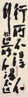 书 法 - 114993 - 中国书画 - 浙江中财二○一○秋季中国书画拍卖会 -收藏网