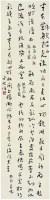 于右任(1879〜1964)草書陸游詩 - 于右任 - ·中国书画近现代名家作品专场 - 2008年春季拍卖会 -收藏网
