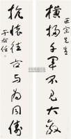 书法对联 镜心 水墨纸本 - 于右任 - 中国书画 - 2010秋季艺术品拍卖会 -中国收藏网