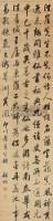 行 书 - 140064 - 中国书画古代作品 - 2006春季大型艺术品拍卖会 -收藏网