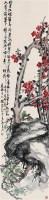 """双清 立轴 设色纸本 - 赵云壑 - 中国书画 - 2010秋季""""天津文物""""专场 -收藏网"""