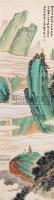 山水 立轴 纸本 - 慕凌飞 - 中国书画(下) - 2010瑞秋艺术品拍卖会 -收藏网