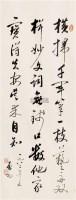 书法 镜心 纸本水墨 - 127886 - 中国当代书画 - 2010秋季艺术品拍卖会 -收藏网