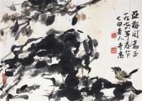 鸟 窥山果 - 149726 - 中国书画 - 浙江中财二○一○秋季中国书画拍卖会 -收藏网
