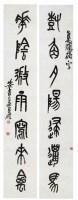 吳昌碩(1844~1927)    篆書七言聯 -  - 中国书画近现代十位大师作品 - 2006春季大型艺术品拍卖会 -收藏网