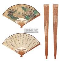 山水 书法 -  - 中国书画成扇 - 2006春季大型艺术品拍卖会 -收藏网