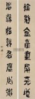 书法对联 立轴 纸本水墨 - 竹禅 - 中国古代书画  - 2010秋季艺术品拍卖会 -收藏网