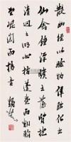 行书六言句 立轴 水墨纸本 - 马一浮 - 中国书画一 - 2010年秋季艺术品拍卖会 -中国收藏网