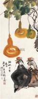葫芦双鸡 镜心 设色纸本 -  - 中国书画一 - 2010秋季艺术品拍卖会 -收藏网